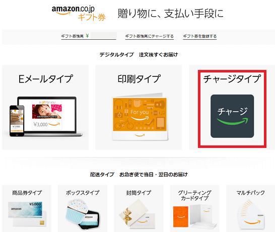 Amazonギフト券の選択画面