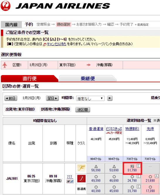 JALの空席一覧画面