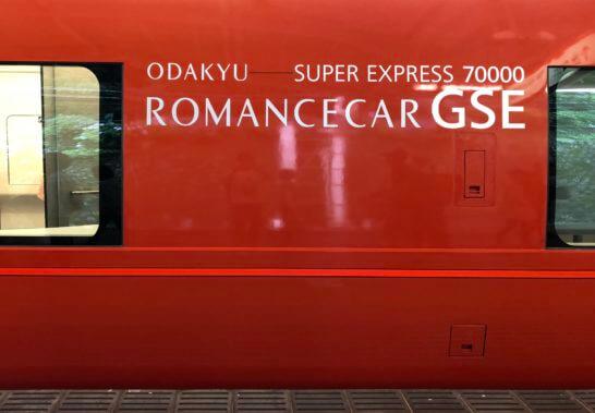 ロマンスカーの側面