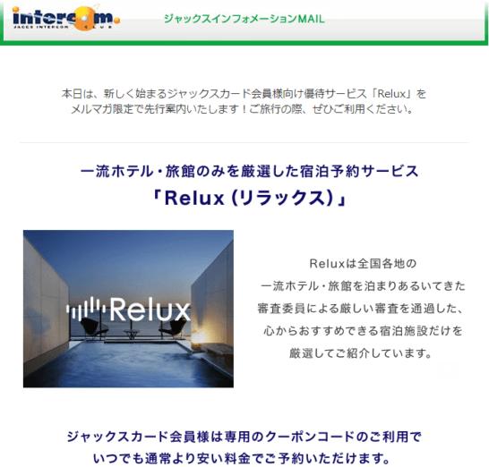 ジャックスカードのRelux割引案内メール