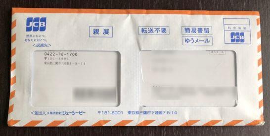 ANA JCB一般カードの封筒