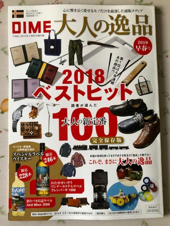 DIME(ダイム)2019年3月号の付録