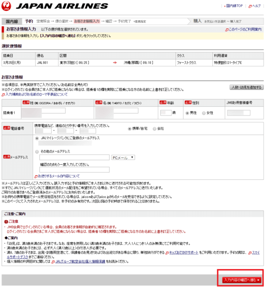 JAL国内線のお客さま情報入力画面