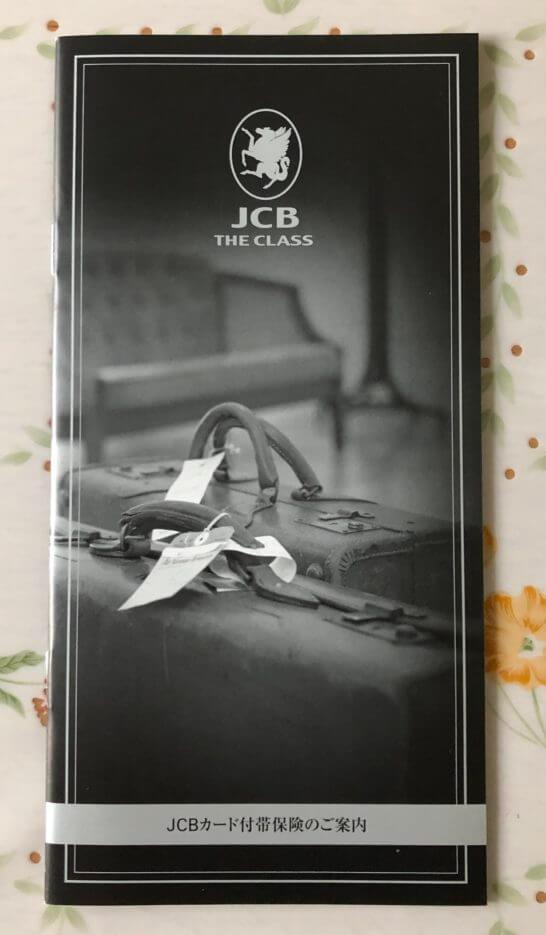 JCB THE CLASS付帯保険の案内