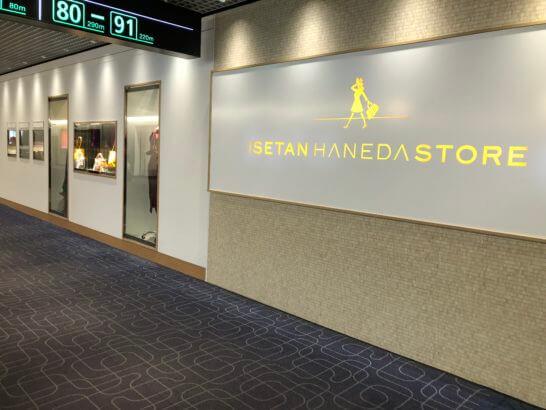 ISETAN HANEDA STORE(第1ターミナル) (2)