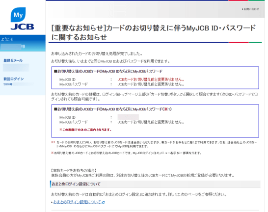 カードの切り替えに伴うMyJCBのID・パスワードに関する通知画面