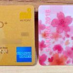 エムアイカードプラス ゴールドとスターバックスカード