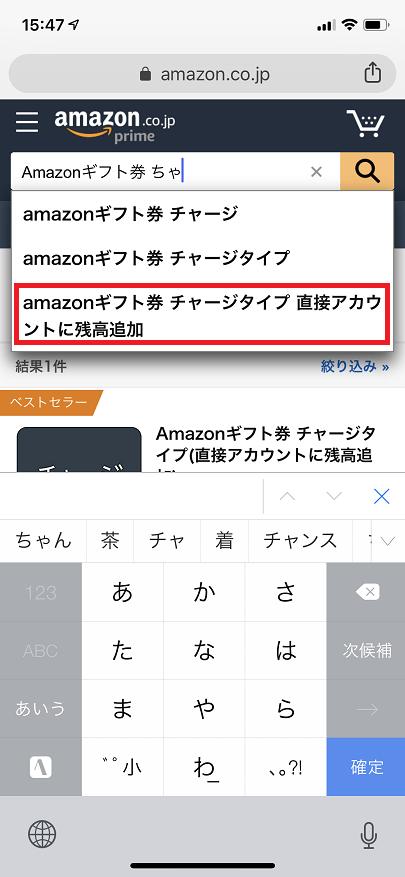 Amazonのトップページ(スマホ)