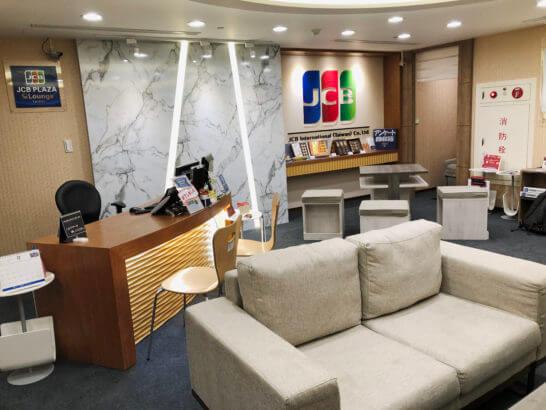 JCB PLAZA Lounge 台湾