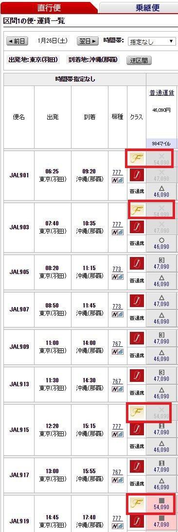 JAL国内線ファーストクラスの羽田⇔那覇便の空席状況