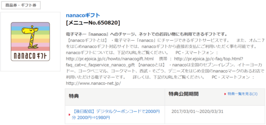 J'sコンシェルで購入できる「nanacoギフト」