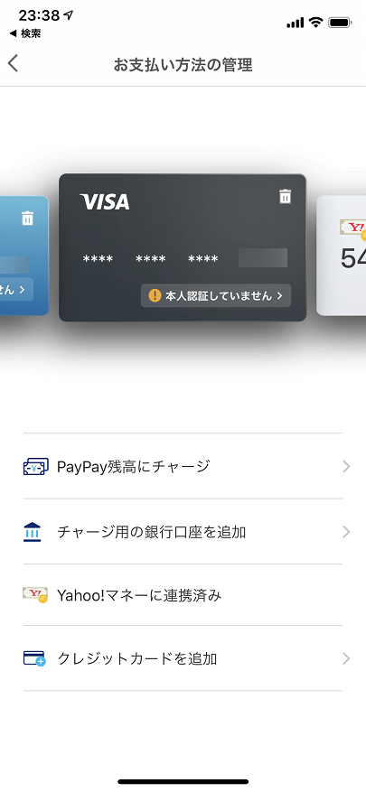 PayPayの支払い方法管理画面