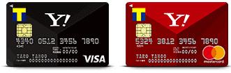 ヤフーカード(VisaとMastercard)