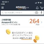 Amazonポイントの画面(スマホアプリ)