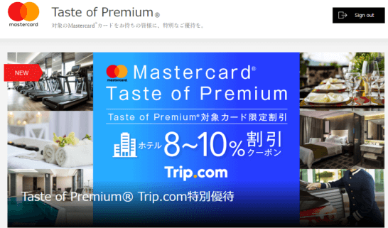 MastercardTaste of PremiumのTrip.com優待