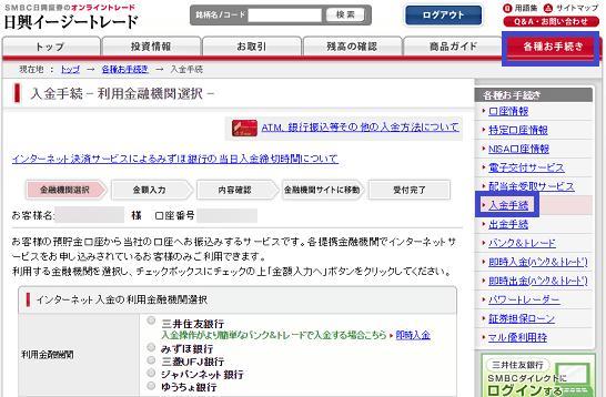 SMBC日興証券の会員サイト(オンライントレード)の入金画面