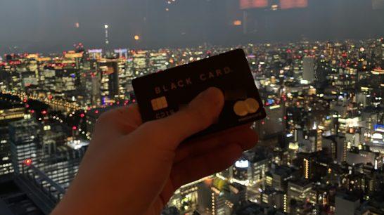 アンダーズ東京の夜景とラグジュアリーカード ブラック