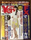 Yen SPA!