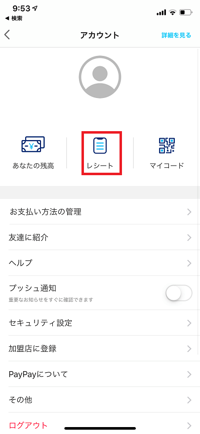 PayPayのアカウント画面