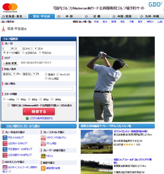 「国内ゴルフ」Mastercardカード会員専用ゴルフ場予約サイト