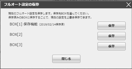 フルオート設定の保存画面