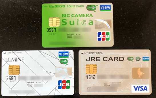 ビックカメラSuicaカード、ルミネカード、JRE CARD