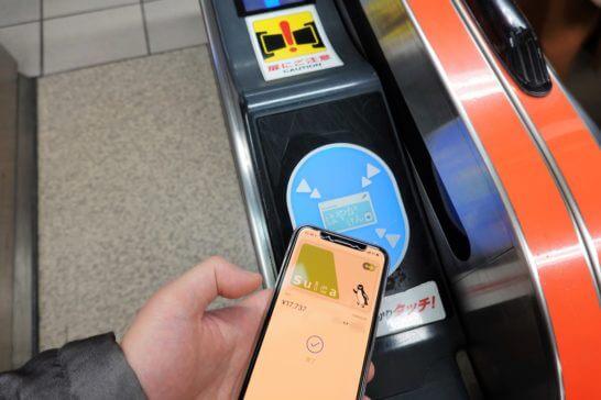 Apple PayのSuicaではやかけんエリアを通過したところ
