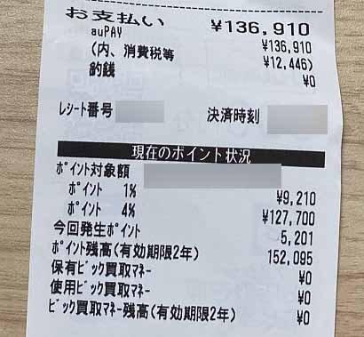ビックカメラのレシート(au PAY払い)