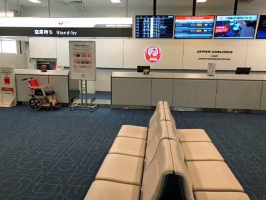 JALの空席待ちカウンター