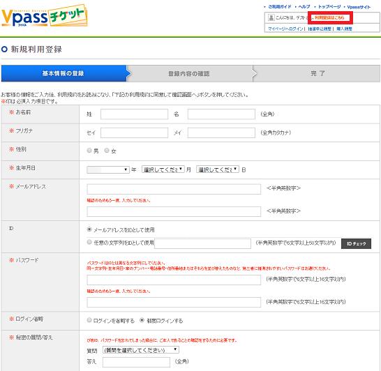 Vpassチケットの新規利用登録画面