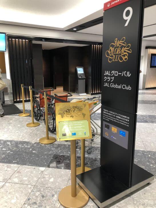 新千歳空港のJALグローバルクラブのカウンター