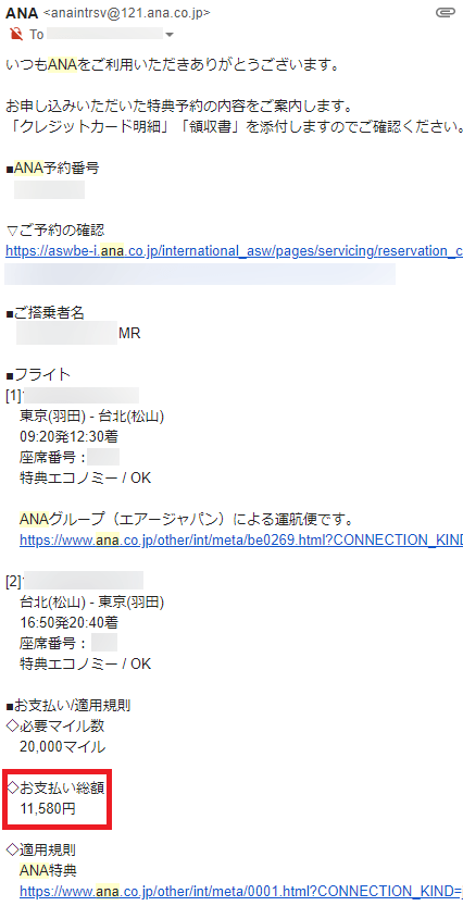 ANAの特典航空券の予約履歴