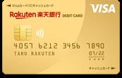 楽天銀行ゴールドデビットカード(Visa)