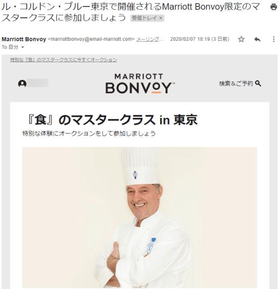 「食」のマスタークラス in 東京