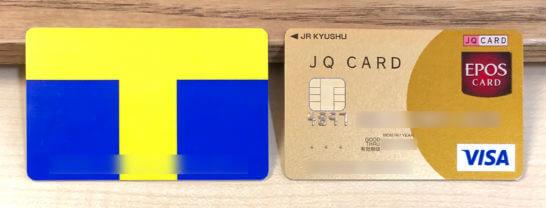 TポイントカードとJRキューポが貯まるJQ CARD