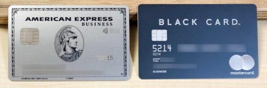 アメックスビジネスプラチナとラグジュアリーカードのブラックカード(ビジネス)
