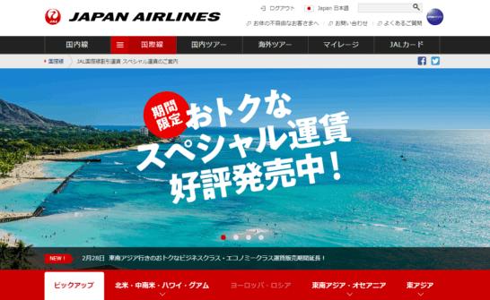 JAL国際線割引運賃 スペシャル運賃