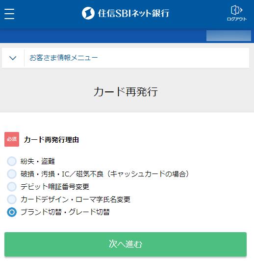 住信SBIネット銀行のカード再発行画面(リニューアル後)