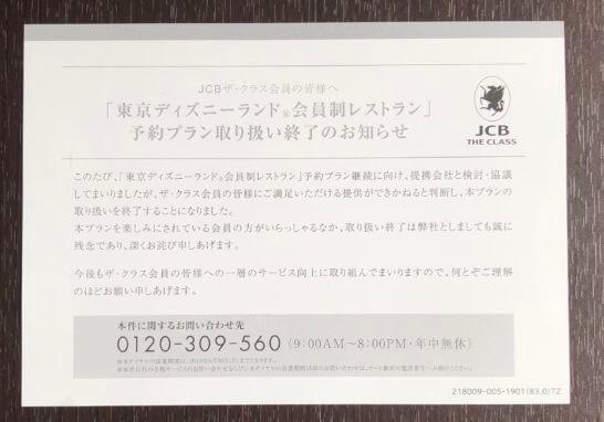 JCB THE CLASSのクラブ33抽選特典終了のお知らせ