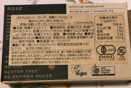 パナチョコレート ローズの原材料・栄養