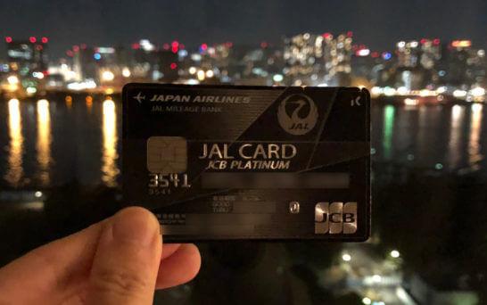 JAL・JCBカード プラチナ