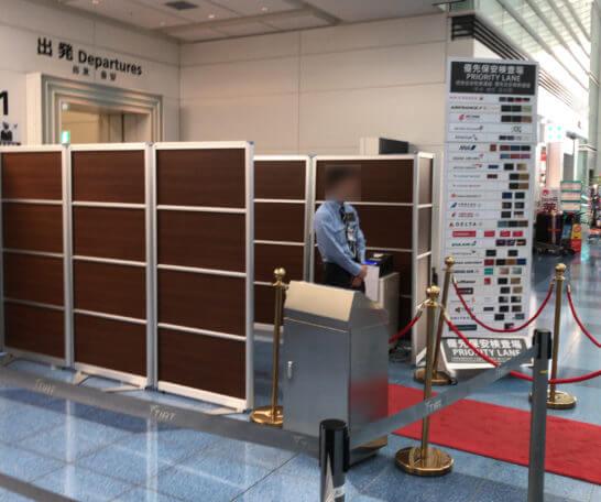 羽田空港国際線の優先保安検査場