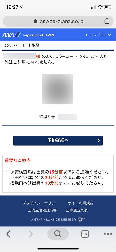 ANA国内線の2次元バーコード(eチケット)