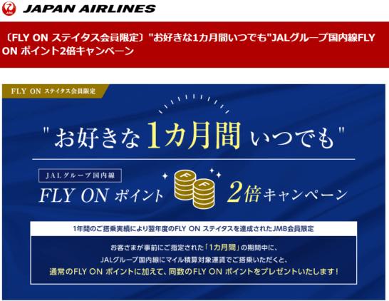 JALの特定の指定月にFLY ONポイントが2倍になるキャンペーン