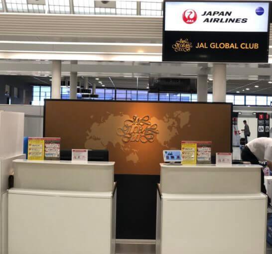 JALグローバルクラブのチェックインカウンター(成田空港)