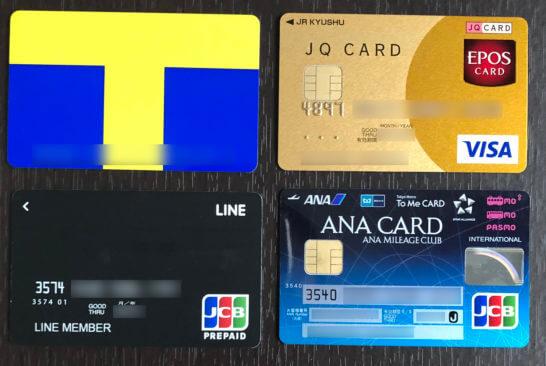 Tポイントカード、JQカード、LINE Payカード、ANA To Me CARD