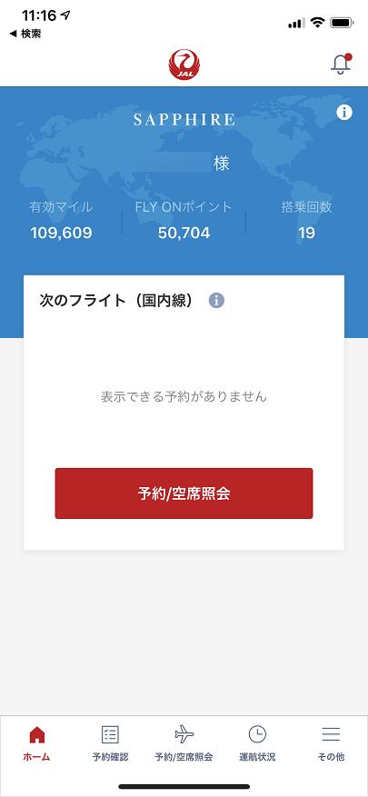 JALのアプリ(JMBサファイア)