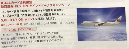 JALカード会員限定 初回搭乗 FLY ON ポイントボーナスキャンペーン