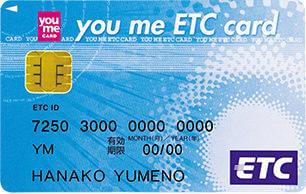 ゆめETCカード