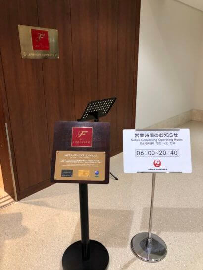 JALファーストクラス エントランス(那覇空港)